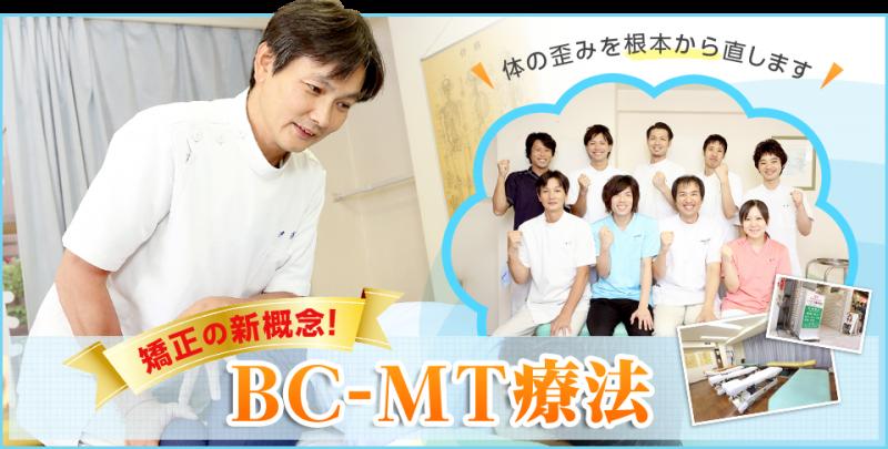 BC-MT療法(骨格矯正+筋膜、筋繊維トリートメント)